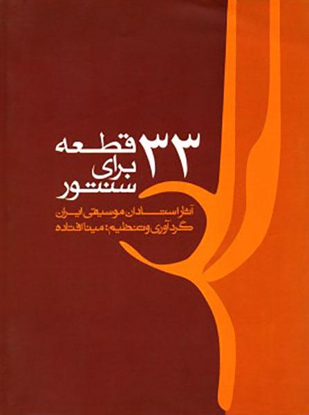 کتاب 33 قطعه برای سنتور - آثار استادان موسیقی ایران