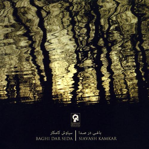 آلبوم باغی در صدا اثر سیاوش کامکار