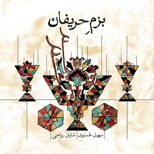 آلبوم بزم حریفان اثر سهیل حسنوی و شایان ریاحی