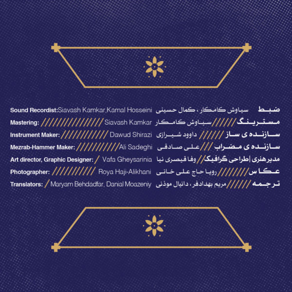 آلبوم به موازات بی نهایت - تکنوازی سنتور اثر آرمان مهدیه