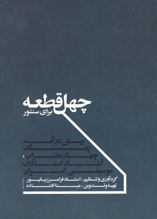کتاب چهل قطعه برای سنتور اثر فرامرز پایور
