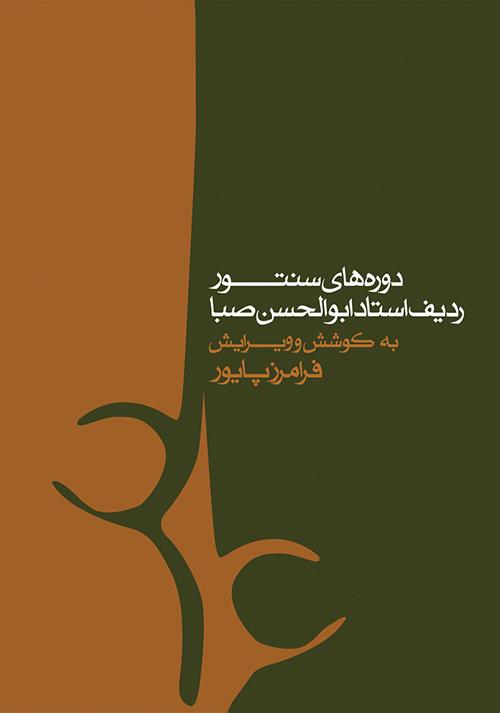 کتاب دوره های سنتور ردیف استاد ابوالحسن صبا