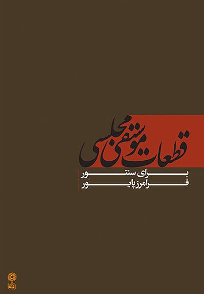 کتاب قطعات موسیقی مجلسی برای سنتور اثر فرامرز پایور