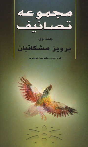 Collection of Songs by Parviz Meshkatian (first volume)