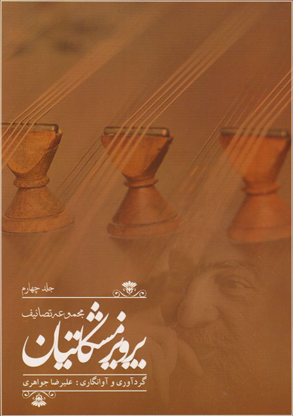 Collection of Songs by Parviz Meshkatian (forth volume)