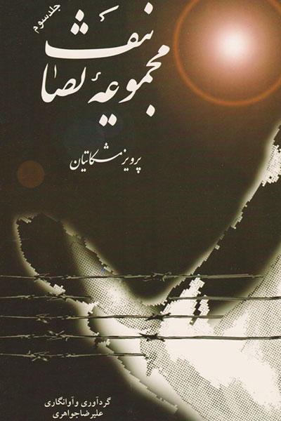 کتاب مجموعه تصانیف اثر پرویز مشکاتیان (جلد سوم)