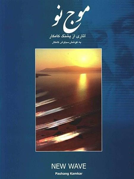 کتاب موج نو اثر پشنگ کامکار
