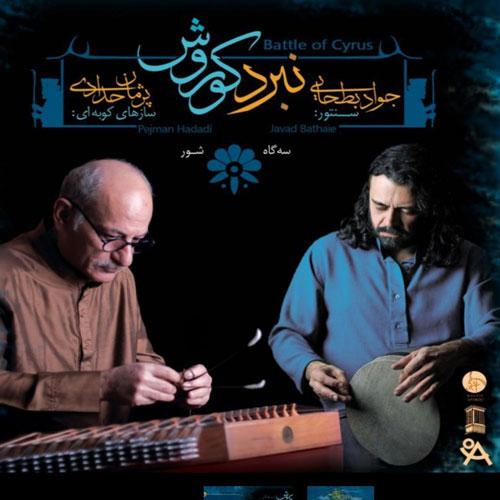 آلبوم نبرد کوروش اثر جواد بطحایی و پژمان حدادی