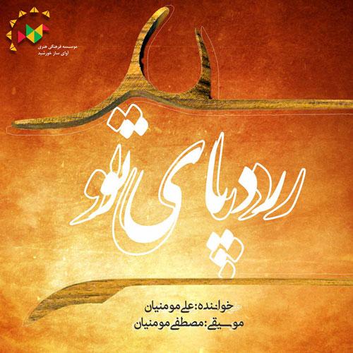 آلبوم رد پای تو اثر مصطفی مومنیان و علی مومنیان