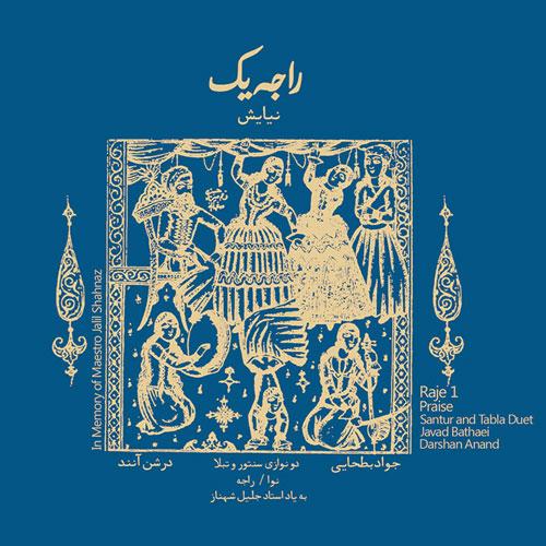 آلبوم راجه یک( نیایش) - دونوازی سنتور و تبلا اثر جواد بطحایی و درشن آنند