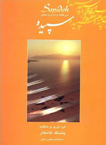 کتاب سپیده اثر پشنگ کامکار