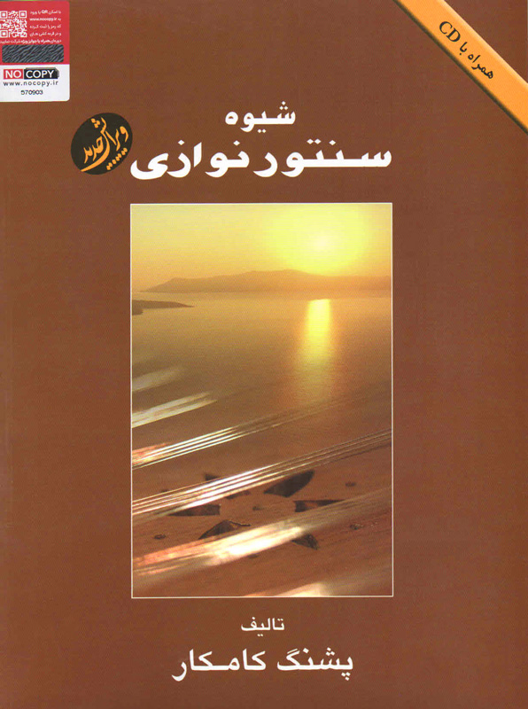 """The Book """"The Method Of Playing Santour"""" - CD included"""